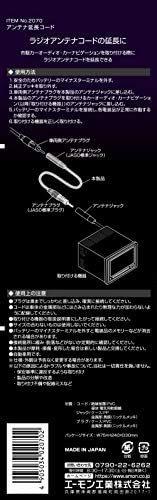 【送料無料】 AODEA(オーディア) アンテナ延長コード エーモン 約0.5m 2070_画像3