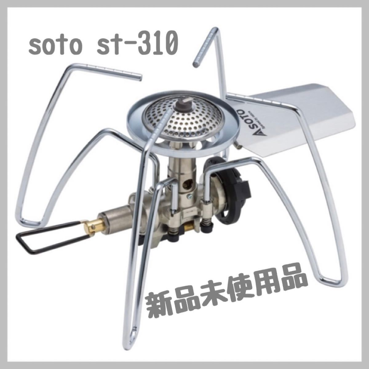 ソト(SOTO) レギュレーターストーブ ST-310  新富士バーナー シングルバーナー