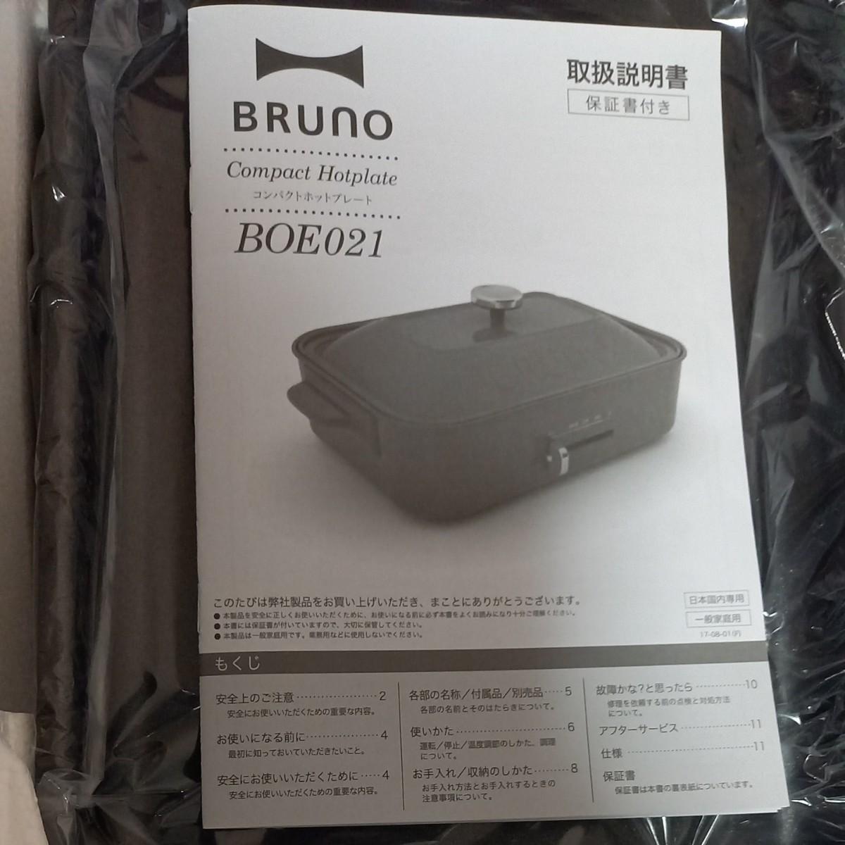 ブルーノコンパクトホットプレート BRUNO レッド