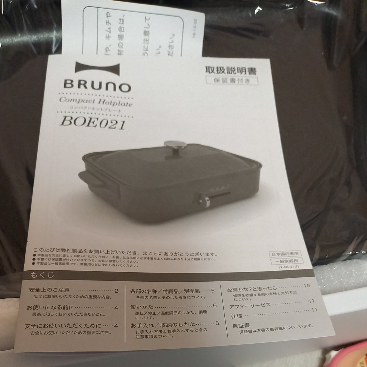 BRUNO ブルーノコンパクトホットプレート ホワイト