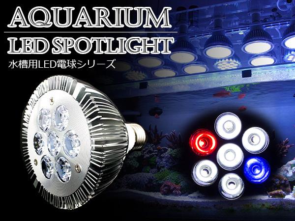LED 電球 スポットライト 14W 青1/赤1/白5灯 水槽 照明 E26 水草 LEDスポットライト 電気 水草 サンゴ 熱帯魚 観賞魚 植物育成_画像1