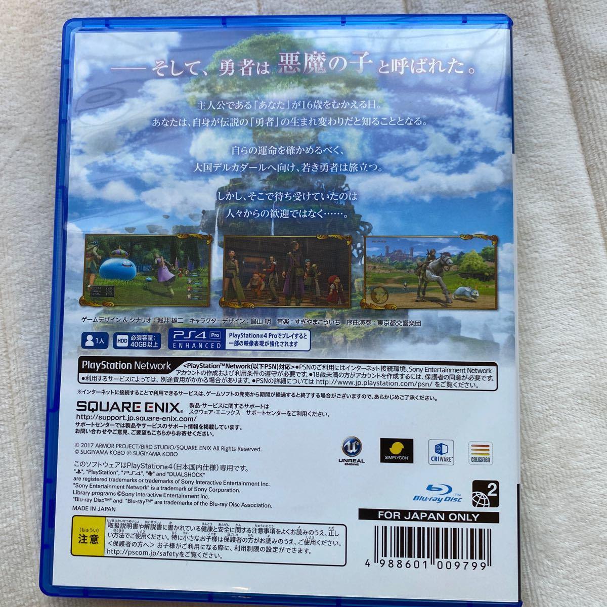 【PS4】 ドラゴンクエストXI 過ぎ去りし時を求めて 『中古』