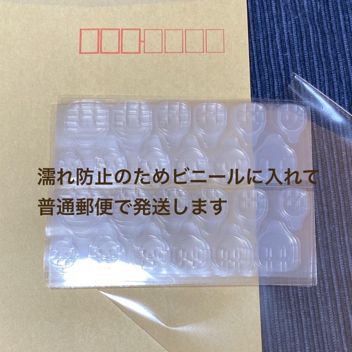 ネイルチップ 付け爪 つけ爪 透明 粘着 シール ネイルグミシール 20シート