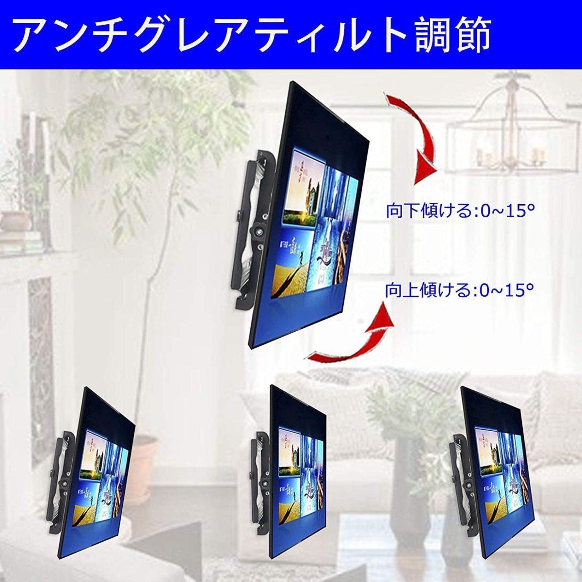 【特価品】在庫限り/テレビ 壁掛け 金具 14~42インチ LED 液晶 テレビ台 対応 左右 移動式 角度 調節 最大耐荷重25KG 壁掛けテレビ 未使用_画像8