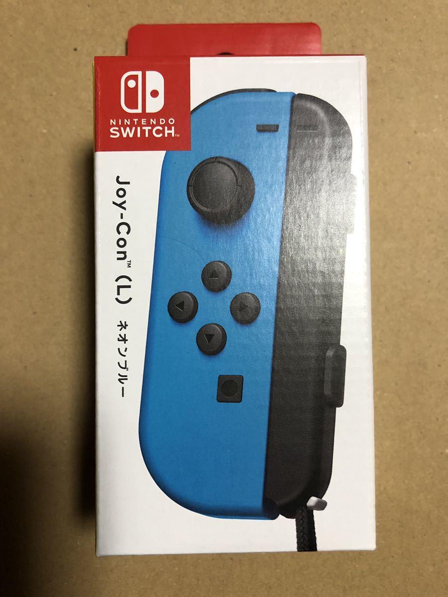Joy-Con(L)ジョイコン(左) ネオンブルー Nintendo Switch 新品未使用品