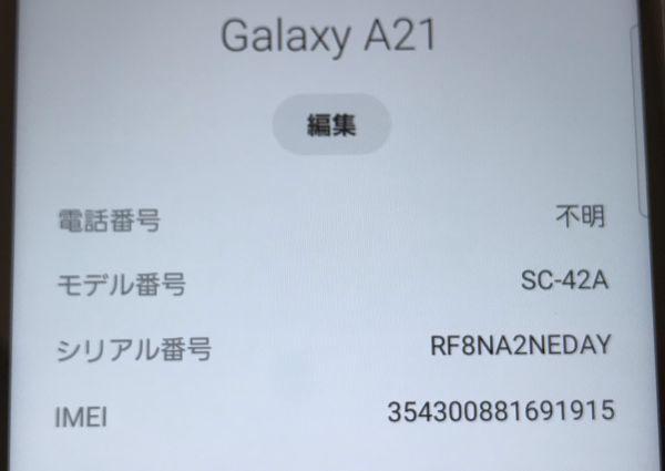 θ【Sランク/開封済未使用品】 SAMSUNG docomo 【SIMロック解除済み】 Galaxy A21 ブラック 3GB 64GB SC-42A 箱/付属品 S87430759189_画像8