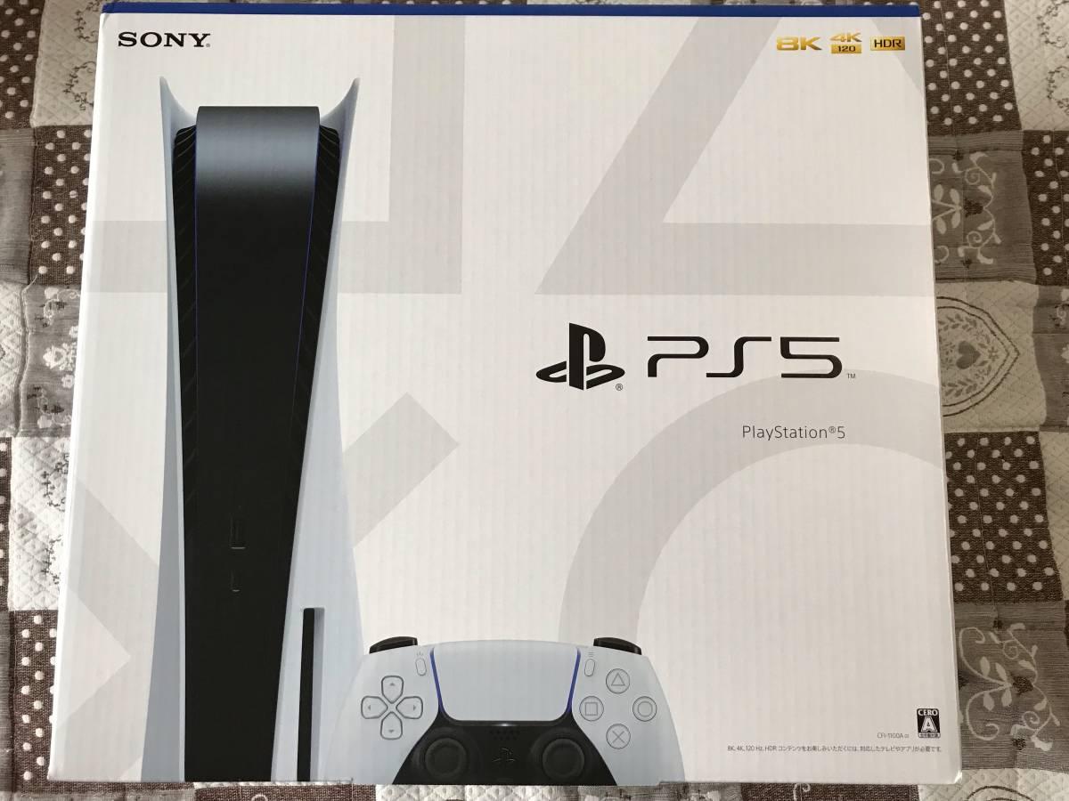 PlayStation5 プレイステーション5【新品 未使用 未開封 最新 軽量版 PS5】本体 CFI-1100A01 ディスクドライブ搭載モデル_画像1