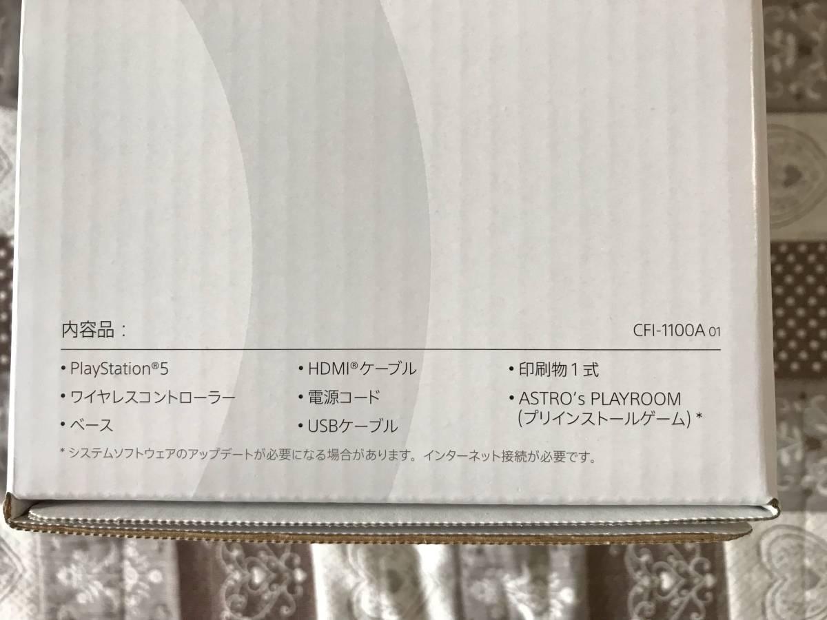 PlayStation5 プレイステーション5【新品 未使用 未開封 最新 軽量版 PS5】本体 CFI-1100A01 ディスクドライブ搭載モデル_画像4