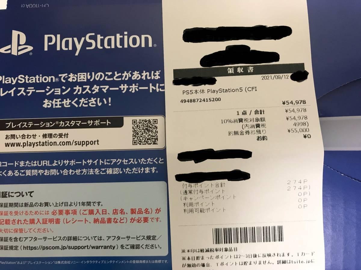 PlayStation5 プレイステーション5【新品 未使用 未開封 最新 軽量版 PS5】本体 CFI-1100A01 ディスクドライブ搭載モデル_画像2