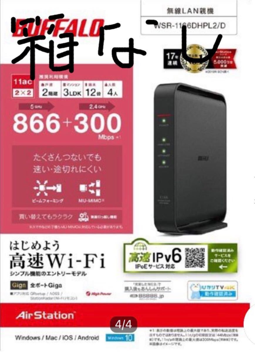 BUFFALO 無線LANルーター WSR-1166DHPL2&ELECOM LANケーブル2mカテゴリー6対応