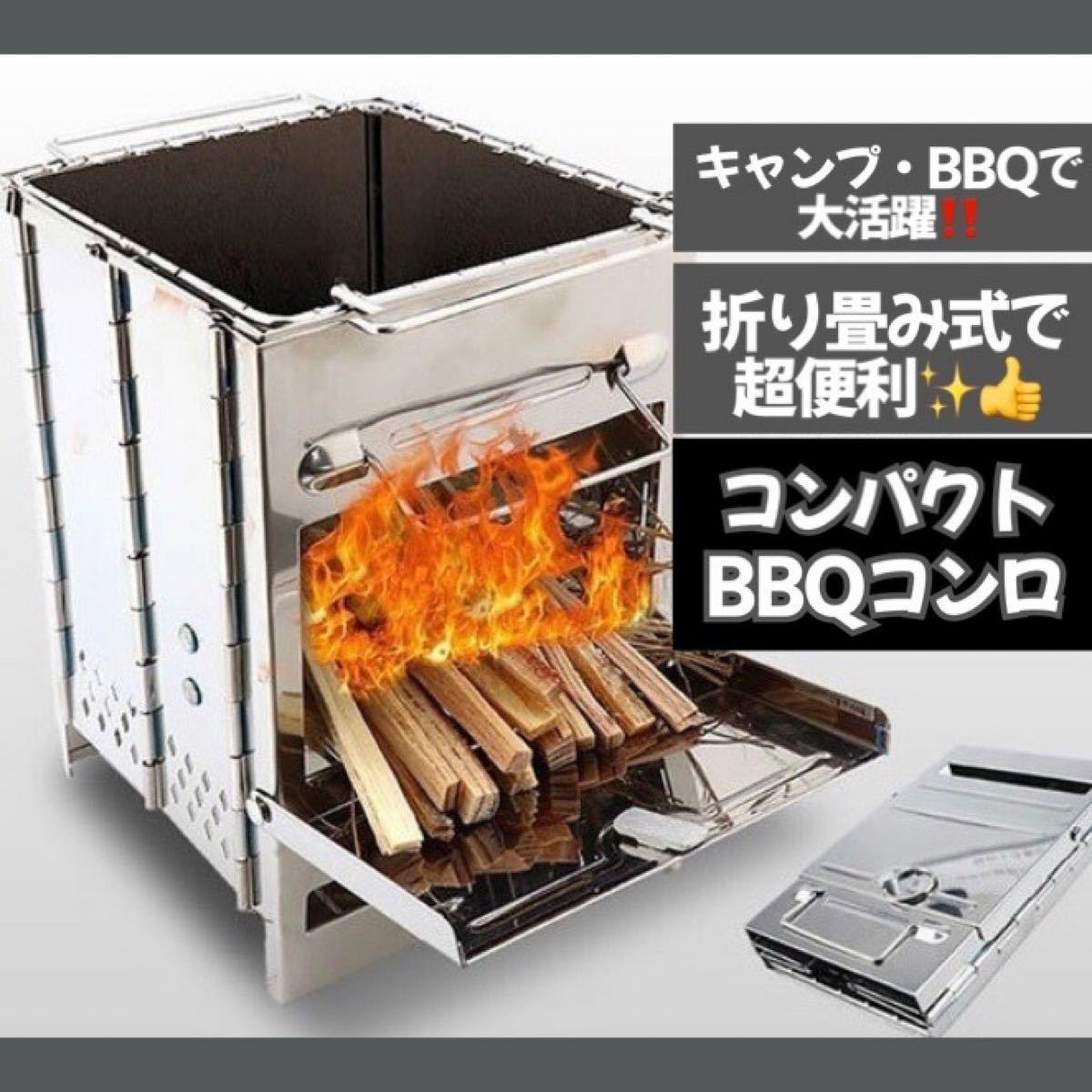 小型バーベキューコンロ 薪ストーブ 一人キャンプ アウトドア グリル BBQ ソロキャンプ