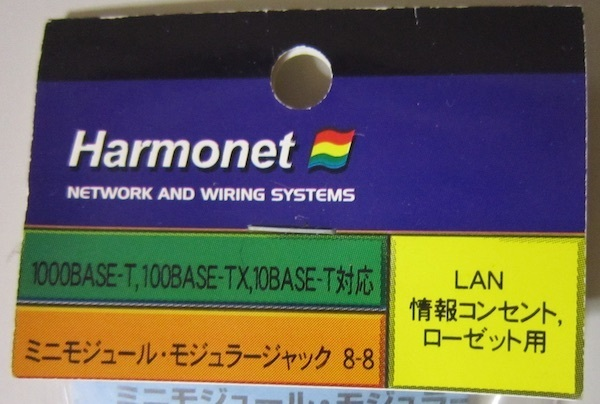 2277 モジュラージャック Harmonet HLA-T-MJ-8-BL 1000BASE-T,100BASE・TX,10BASE-T対応 LAN情報コンセント,ローゼット用_画像3