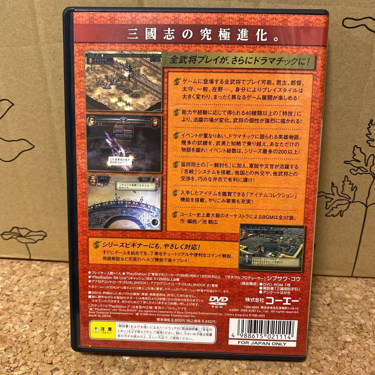 【PS2】 三國志X