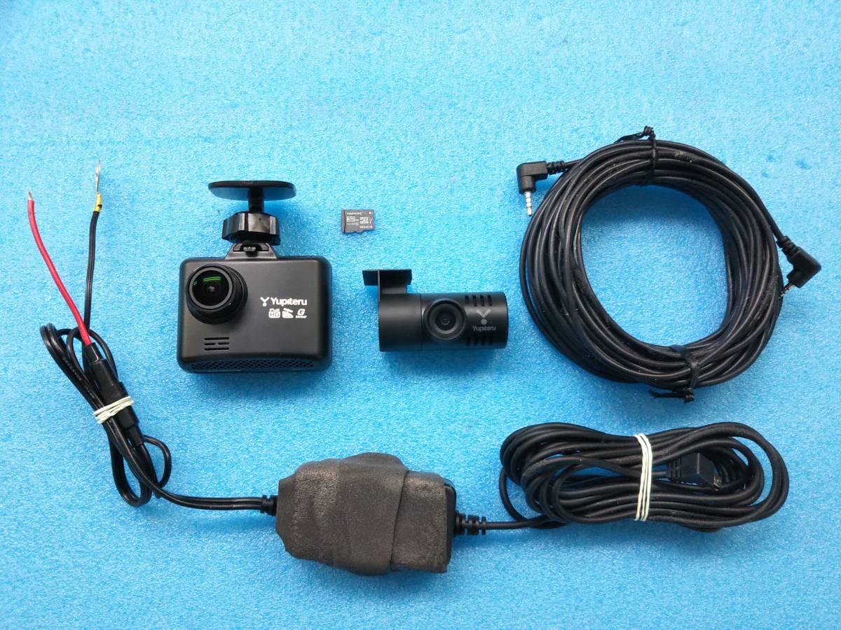 ☆ユピテル 前後2カメラ ドライブレコーダー DRY-TW7500 フルHD録画/GPS/HDR/Gセンサー/32GB SD付き☆410520324_画像1