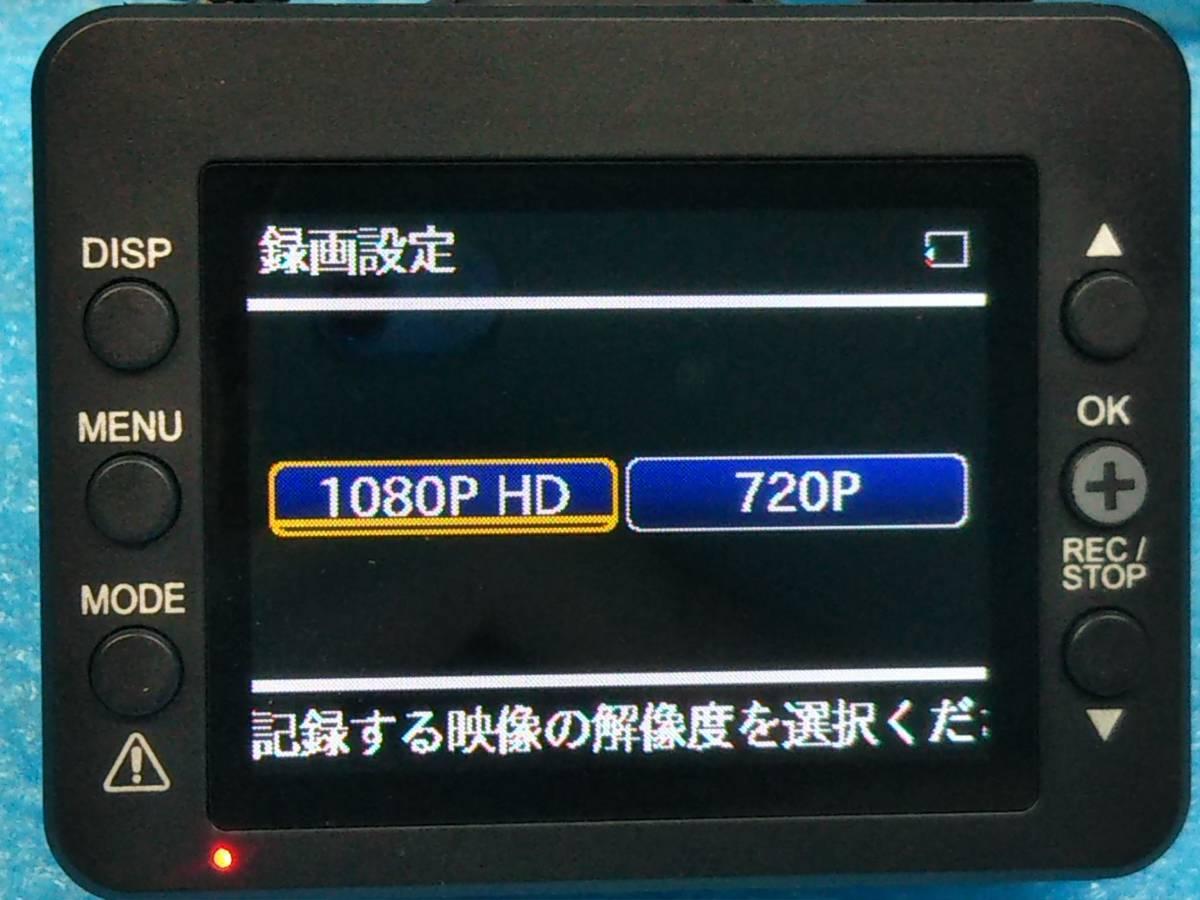 ☆ユピテル 前後2カメラ ドライブレコーダー DRY-TW7500 フルHD録画/GPS/HDR/Gセンサー/32GB SD付き☆410520324_画像9