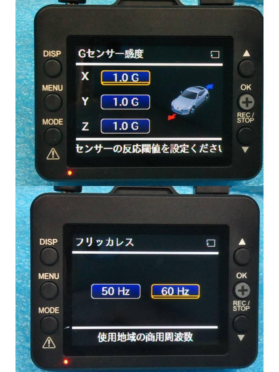 ☆ユピテル 前後2カメラ ドライブレコーダー DRY-TW7500 フルHD録画/GPS/HDR/Gセンサー/32GB SD付き☆410520324_画像10