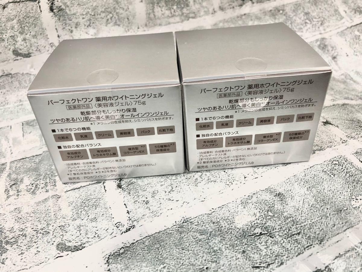 パーフェクトワン 薬用ホワイトニングジェル 75g  2ケ