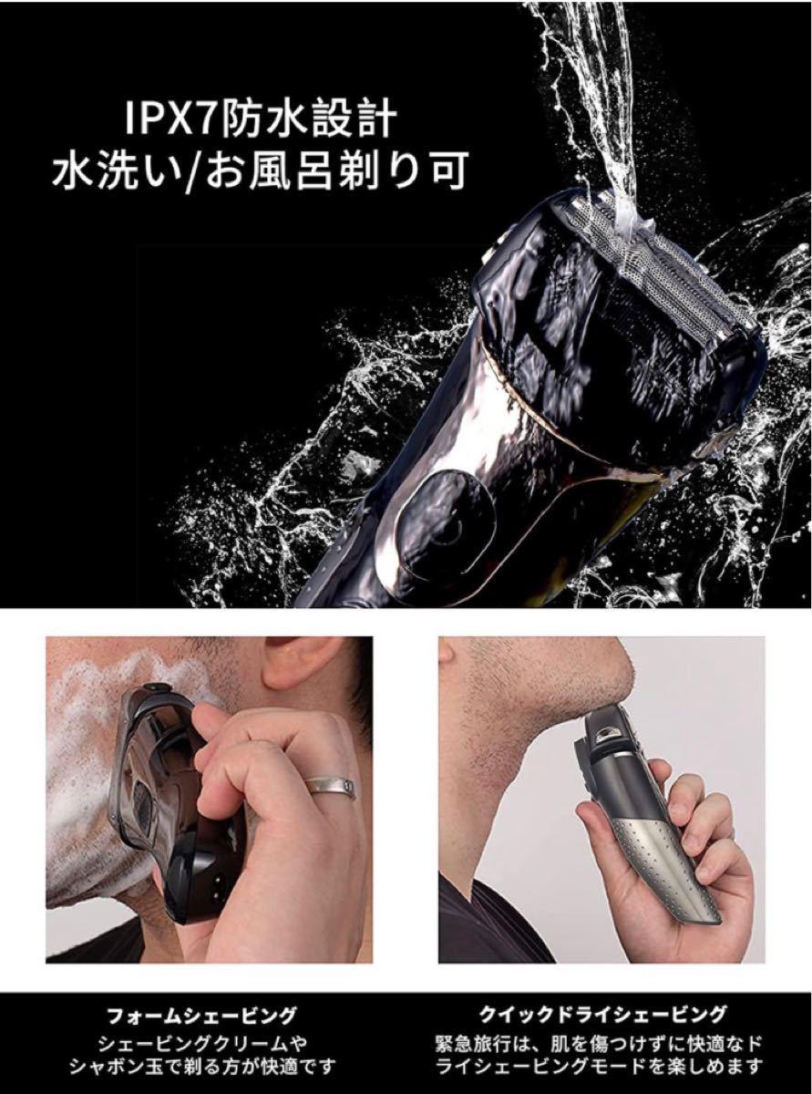 電気シェーバー往復式3枚刃USB急速充電トリマー搭載IPX7防水 水洗い