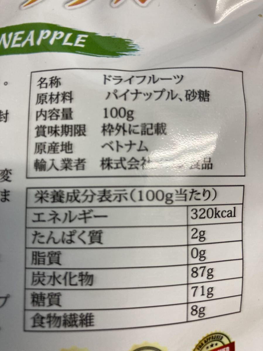 お買い得!ドライフルーツフルーツ、食べ切りサイズ1パック100g、輪切パイナップル100g×4袋、合計400g_画像4