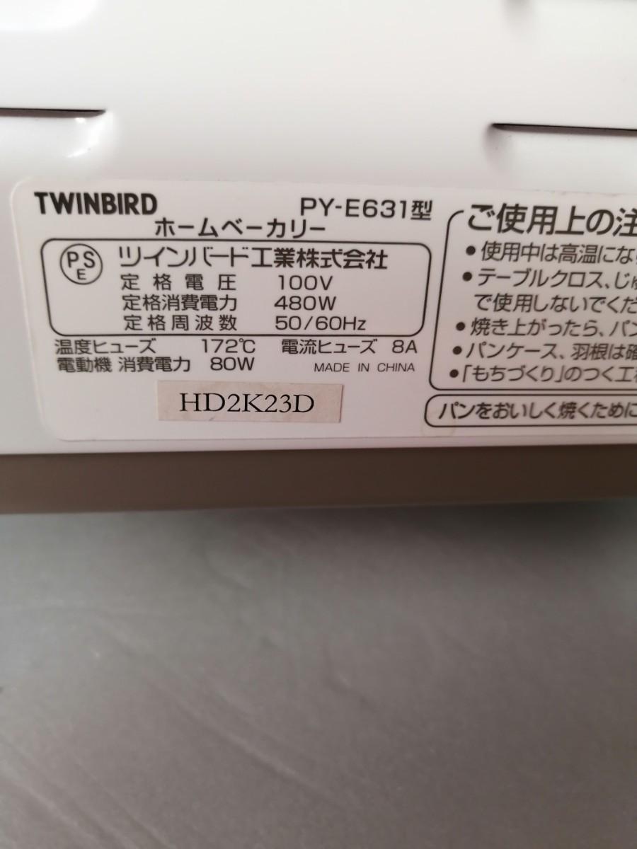 ツインバード ホームベーカリー PY-E631