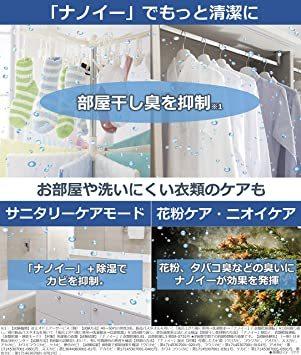 シルバー 14畳 パナソニック 衣類乾燥除湿機 ナノイー搭載 デシカント方式 ~14畳 シルバー F-YZTX60-S_画像4