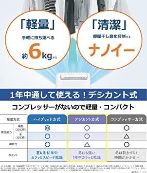 シルバー 14畳 パナソニック 衣類乾燥除湿機 ナノイー搭載 デシカント方式 ~14畳 シルバー F-YZTX60-S_画像2