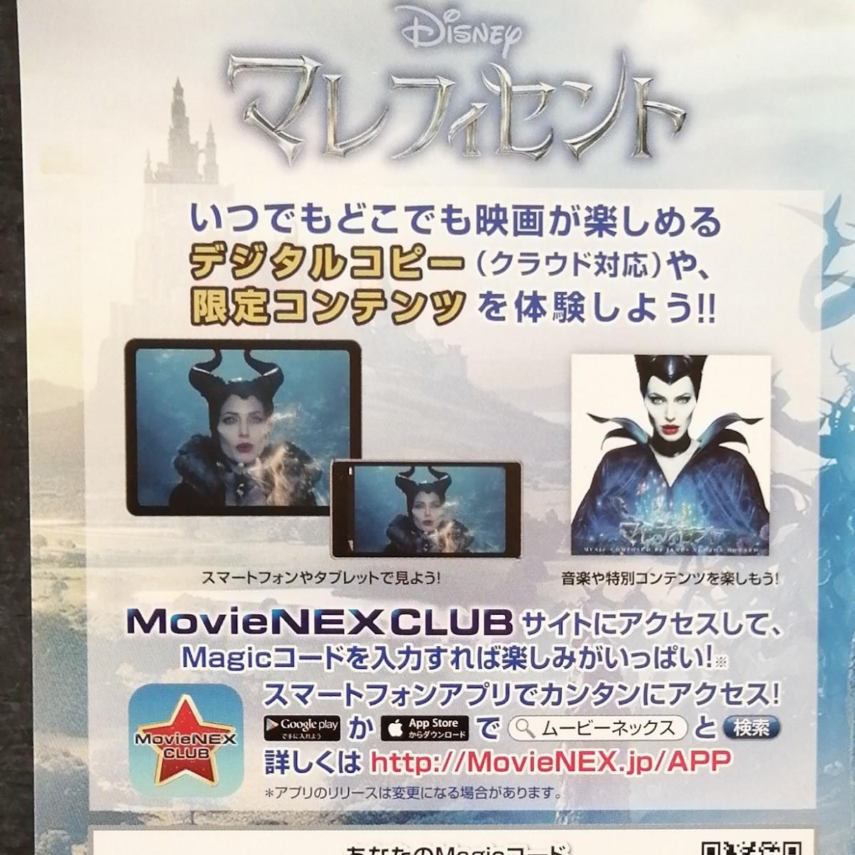 マレフィセント マジックコード デジタルコピーMovieNEX(DVD無し ブルーレイ無し)