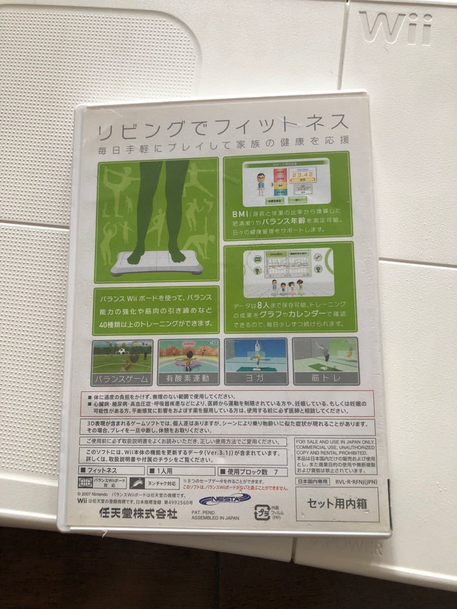 Wii fit ソフト バランスボード