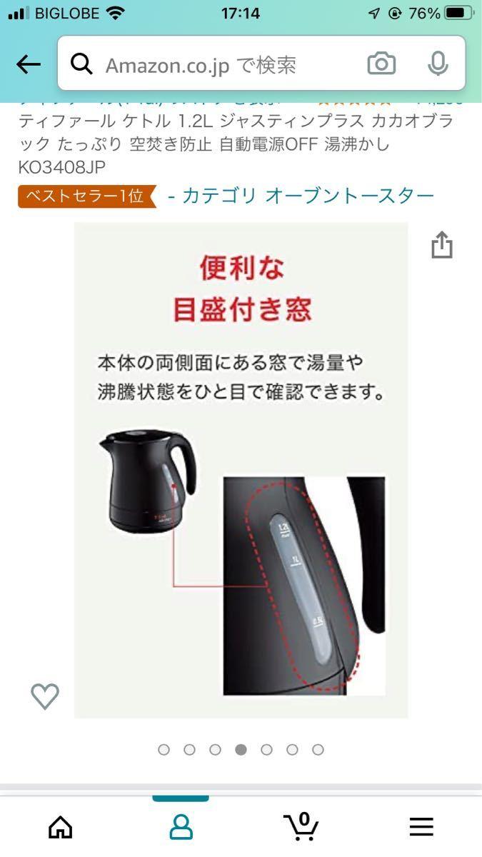 ティファール ジャスティン プラス 1.2L KO3408JP (カカオブラック) 電気ケトル T-fal