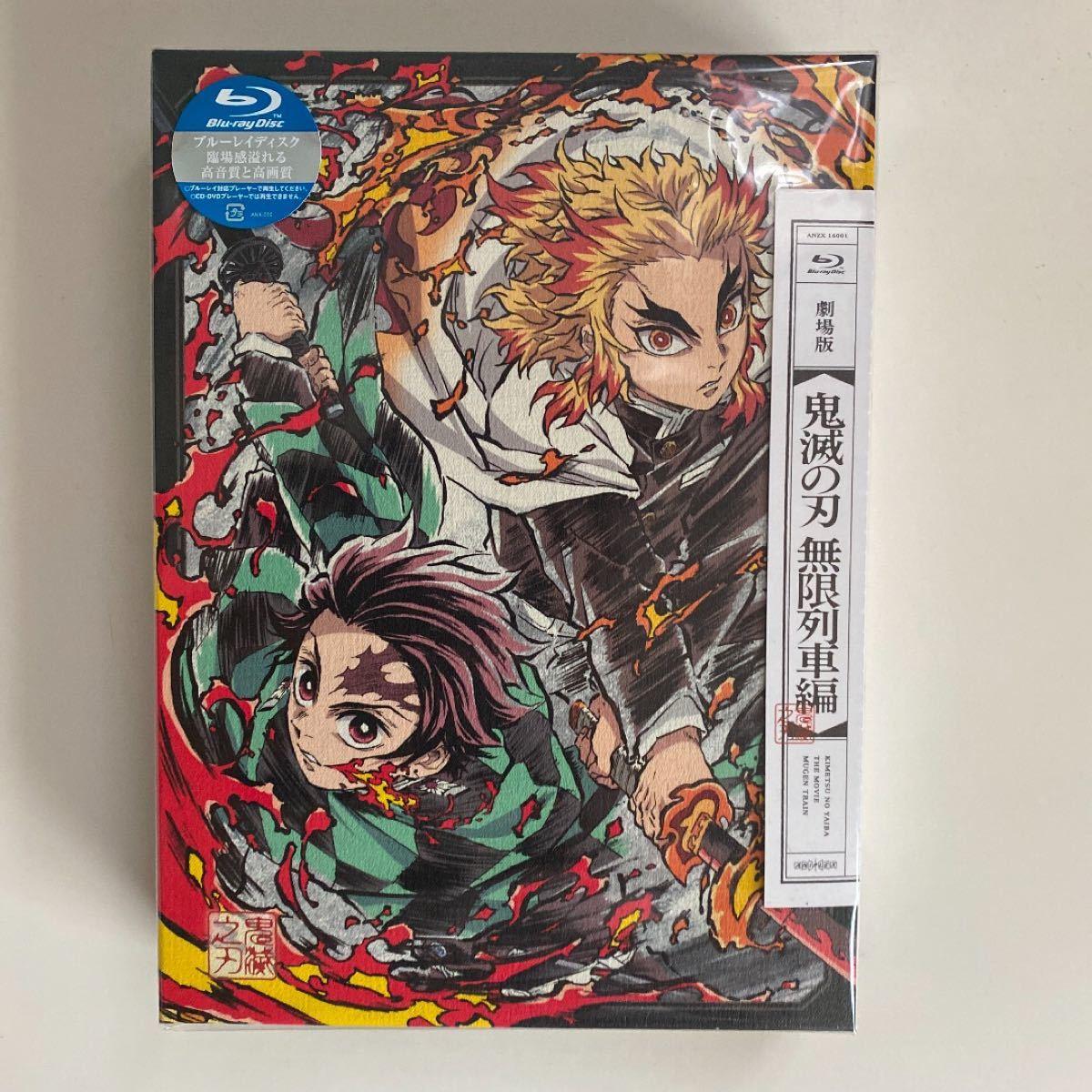 完全生産限定盤 劇場版 鬼滅の刃 無限列車編 Blu-ray