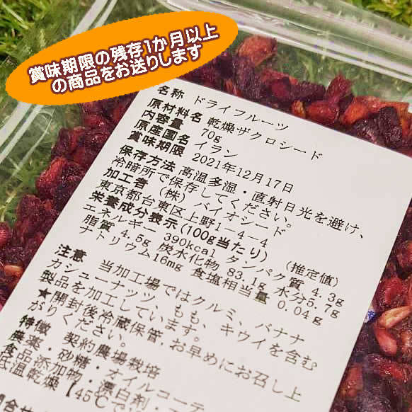 【BI】 ドライフルーツ ザクロ 70g ざくろ 無添加 砂糖不使用 ノンシュガー ザクロシード 種 シード_画像3