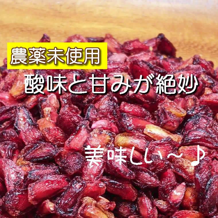 【BI】 ドライフルーツ ザクロ 70g ざくろ 無添加 砂糖不使用 ノンシュガー ザクロシード 種 シード_画像1
