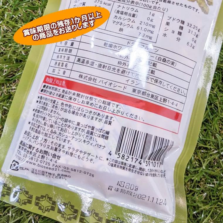 【BI】 ドライフルーツ 乾燥 ホワイトマルベリー ( 白桑の実 ) 40g マルベリー 無添加 砂糖不使用 ノンシュガー_画像6