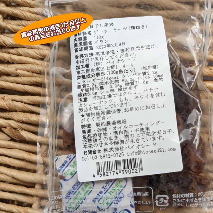 【BI】 ドライフルーツ デーツ サーヤ種 種あり 110g なつめやし 無添加 砂糖不使用 ノンシュガーナツメヤシ サーヤ_画像6