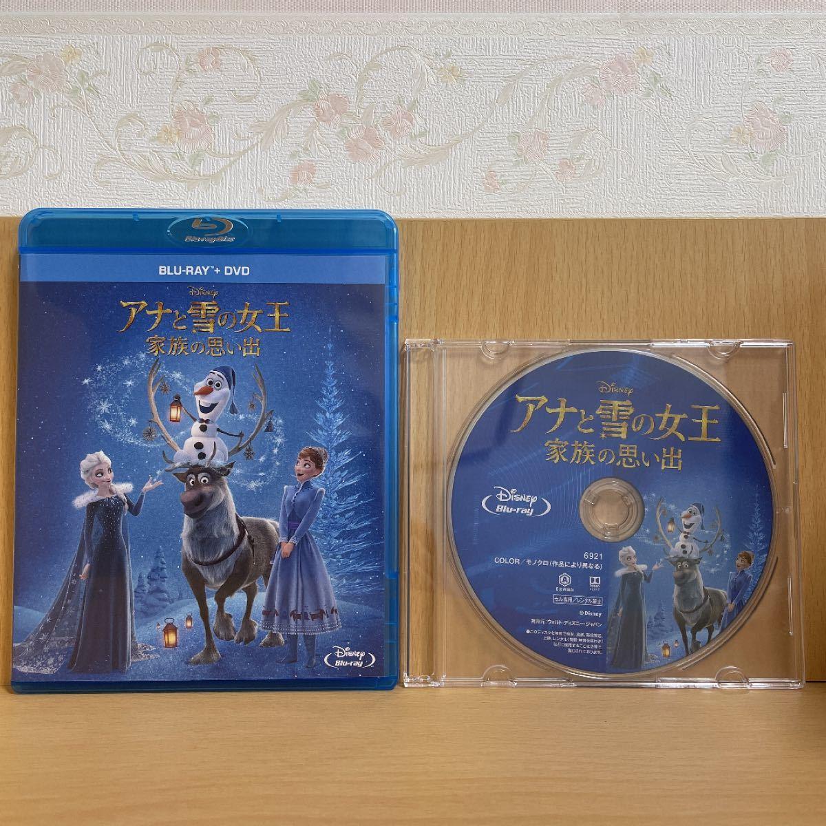 【アナと雪の女王☆家族の思い出☆ブルーレイ(正規ケース付き)