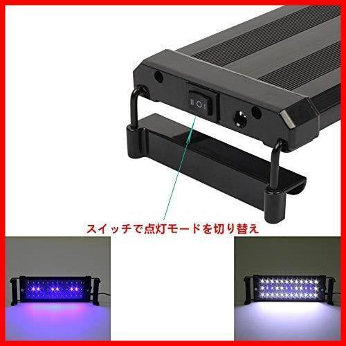 新品Lightess アクアリウムライト led 水槽 ライト 水槽用 照明 2つ照明モード 30-50CM水槽対応BT8G_画像3