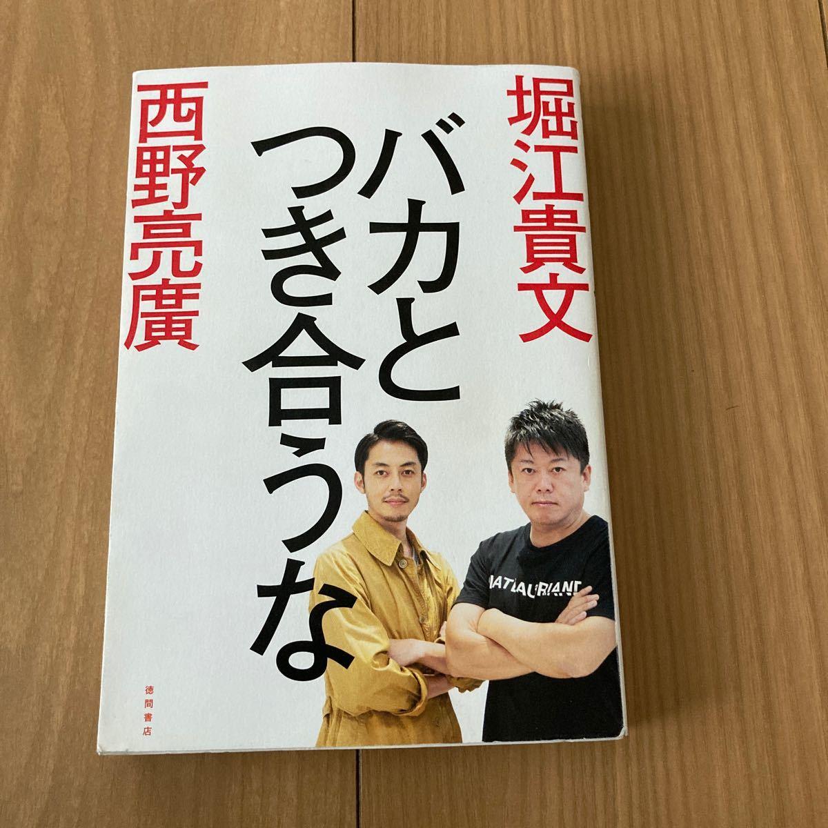 バカと付き合うな 西野亮廣 堀江貴文 ホリエモン バカとつき合うな 本 ビジネス書 自己啓発本