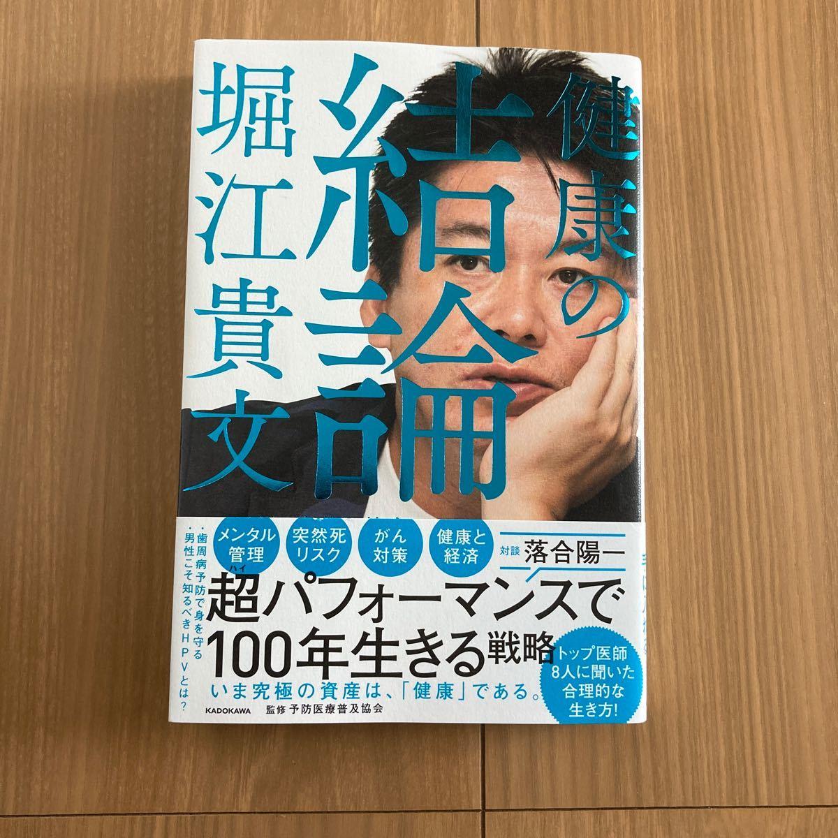 健康の結論 堀江貴文 自己啓発本 ビジネス書 本 健康