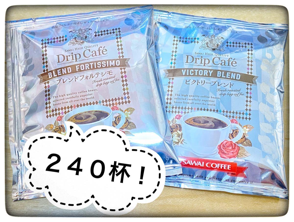 【コーヒー240杯分!】澤井珈琲・ドリップタイプ ※匿名配送&送料込
