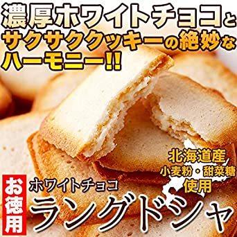 天然生活 ホワイトチョコラングドシャ 30枚 焼菓子 お徳用 個包装 おやつ クッキー チョコレート スイーツ 北海道製造_画像2