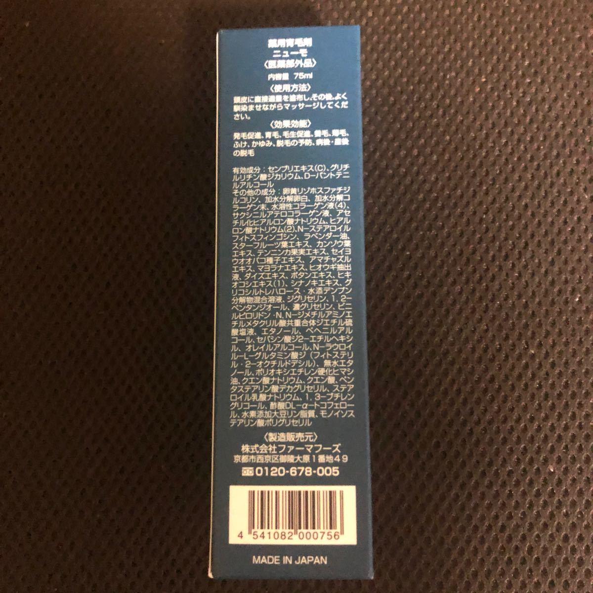 ニューモ 75mL × 1個 (医薬部外品)