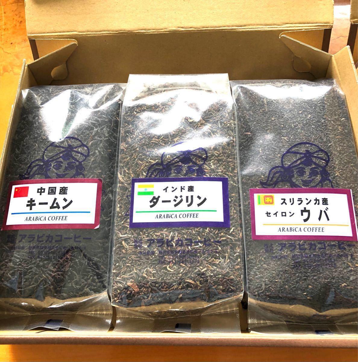紅茶★  3種類☆3各国セット!
