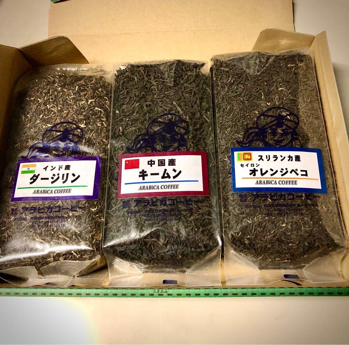 紅茶3種類★3各国セット!