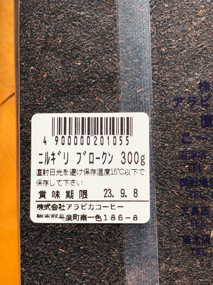 紅茶★3種類900gセット!【300×3】
