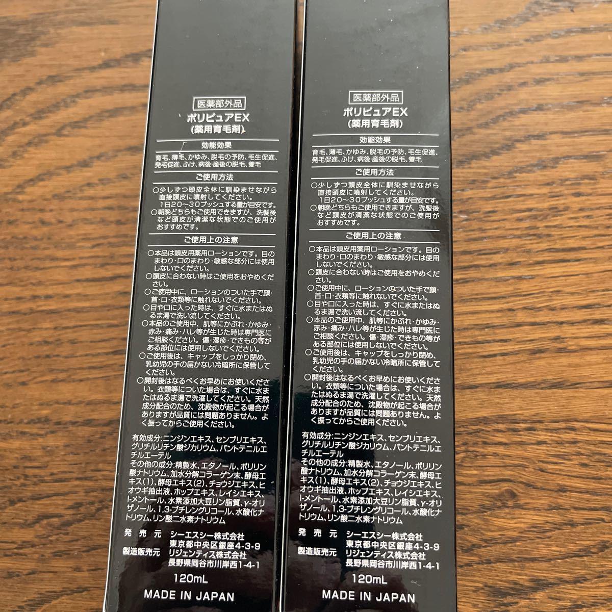 シーエスシー 薬用ポリピュアEX 120ml  2本 新品未開封 匿名配送