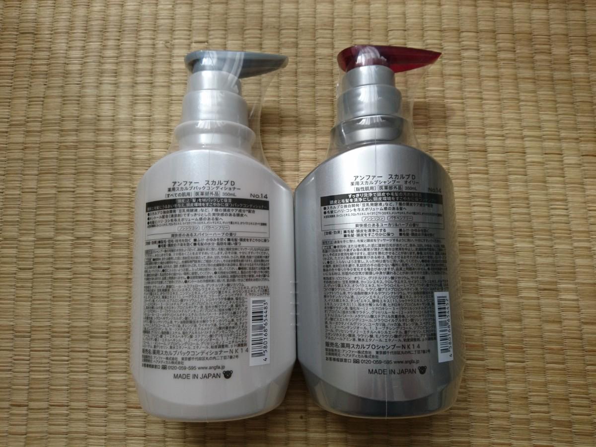 新品未開封 アンファー 薬用スカルプD スカルプシャンプーオイリー 脂性肌、パックコンディショナー セット
