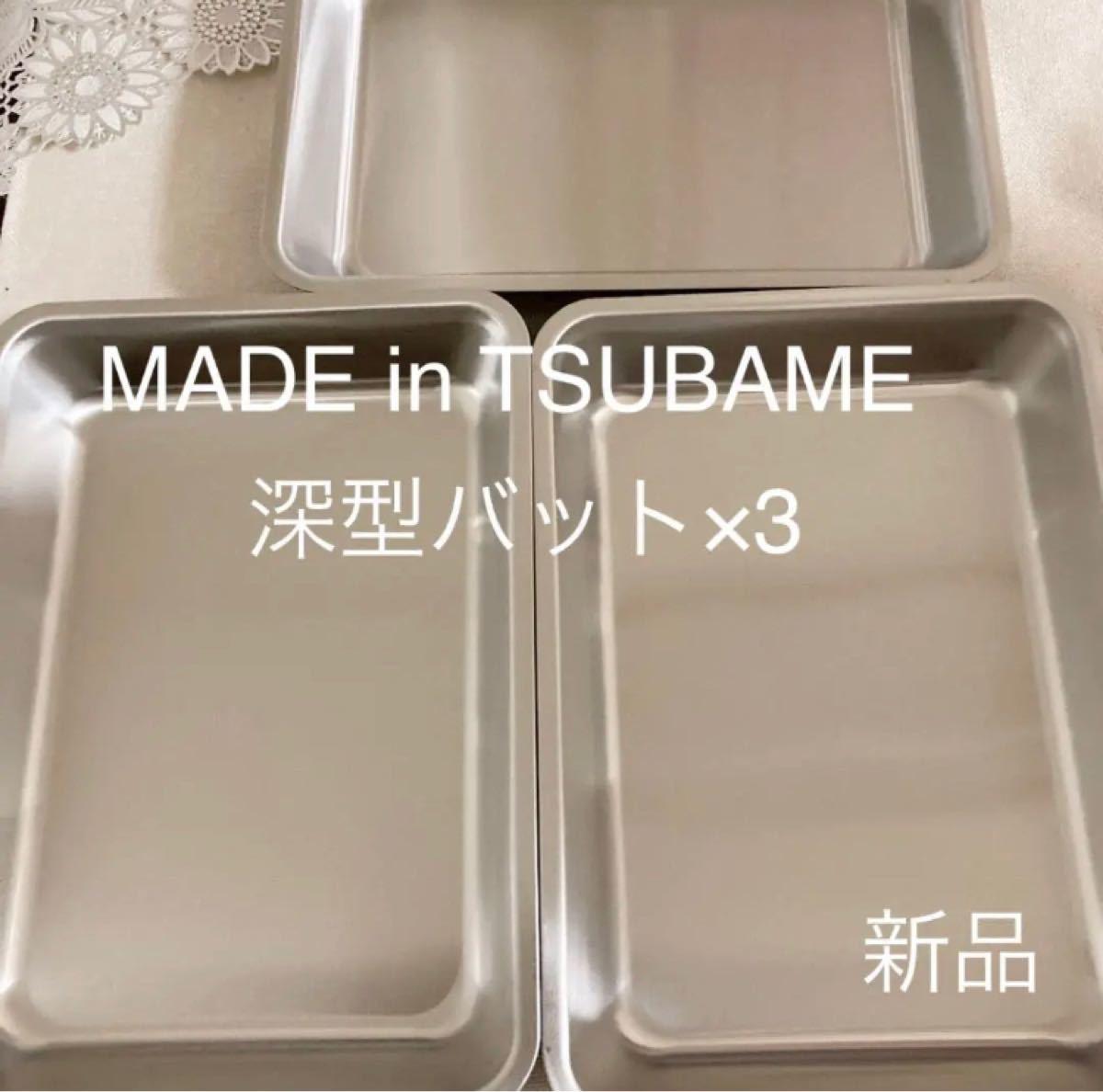 MADE in TSUBAME 深型ステンレスバット 3枚セット 新品 下ごしらえ・衣付けに 日本製 新潟県燕市燕三条 刻印入り