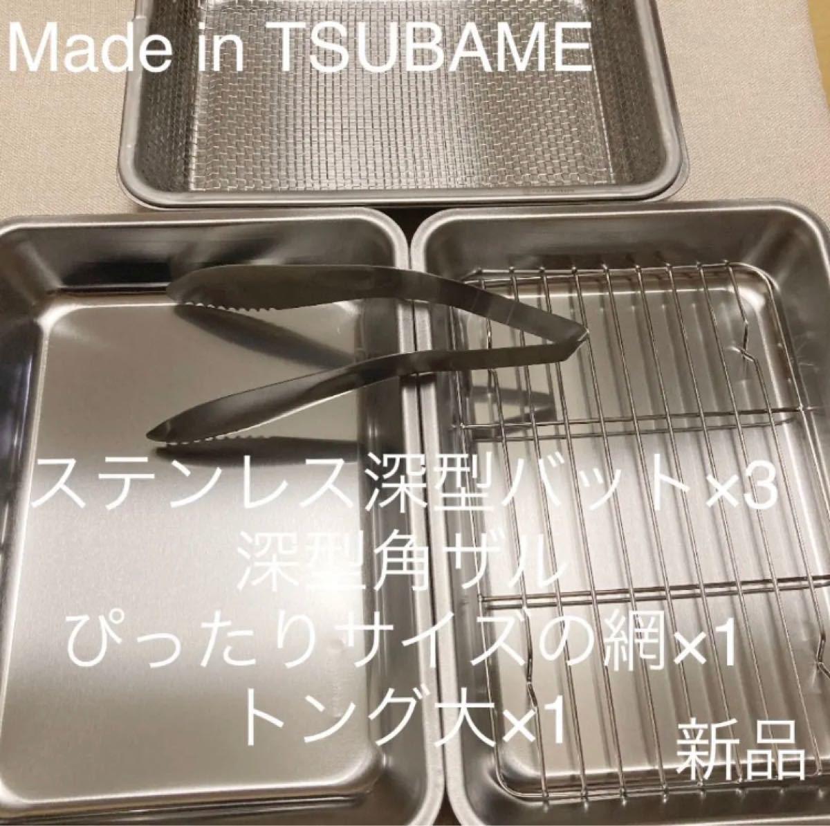 MADE in TSUBAMEステンレス深型バット×3、深型角ザル、ぴったりサイズの網、トングセット 新品 日本製 燕三条