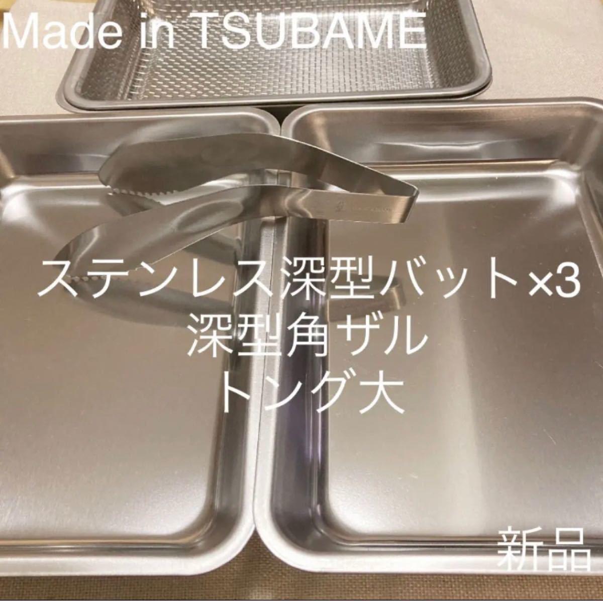 MADE in TSUBAME ステンレス深型バット×3+角ザル+トング 新品 日本製 新潟県燕市燕三条 刻印入り 下ごしらえに