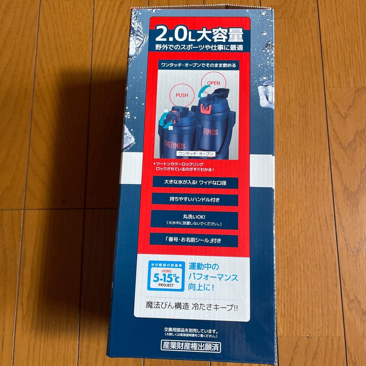真空断熱スポーツジャグ 2.0L(ネイビーレッド)FFV-2001 NV-R